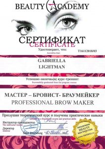 Browmaker - Gabriela Lightman