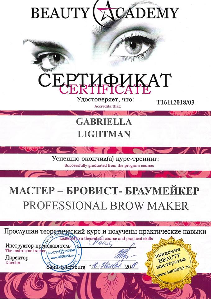 Browmaker - Gabriela Lightman